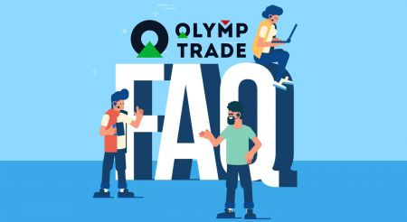 คำถามที่พบบ่อย (FAQ) ของการตรวจสอบ การฝากและการถอนเงินใน Olymp Trade