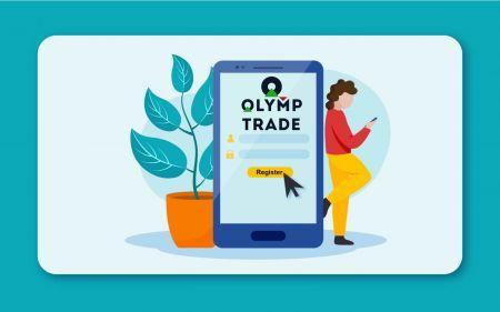 วิธีลงทะเบียนบัญชีใน Olymp Trade