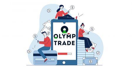 วิธีถอนเงินจาก Olymp Trade
