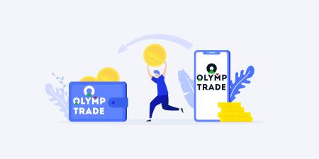 วิธีเพิ่มความเร็วในการถอนเงินของคุณใน Olymp Trade