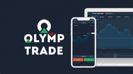 วิธีดาวน์โหลดและติดตั้งแอปพลิเคชั่น Olymp Trade สำหรับโทรศัพท์มือถือ (Android, iOS)