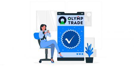 วิธีตรวจสอบบัญชีใน Olymp Trade