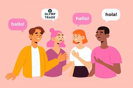 การสนับสนุนหลายภาษาของ Olymp Trade