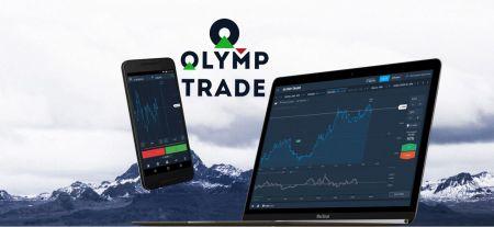 วิธีดาวน์โหลดและติดตั้งแอปพลิเคชัน Olymp Trade สำหรับแล็ปท็อป/พีซี (Windows, macOS)