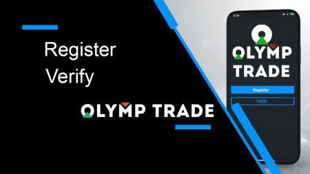 วิธีลงทะเบียนและยืนยันบัญชีใน Olymp Trade