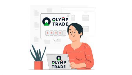 วิธีสมัครและเข้าสู่ระบบบัญชีใน Olymp Trade